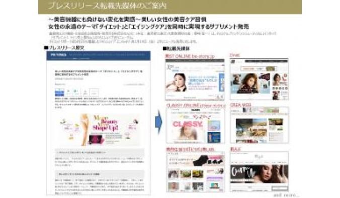メソシューティカル「AGシェイプ エンリッチド発売」のプレスリリースが41媒体に掲載されました