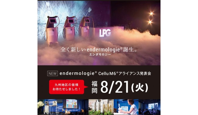 【福岡】8/21  エンダモロジー Cellu M6®アライアンス発表会開催