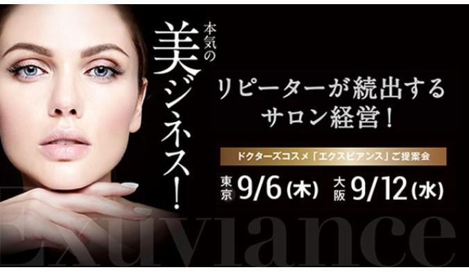 【東京 9/6】【大阪 9/12】結果重視のサロンをつくる!<br>ドクターズコスメExuviance無料セミナー