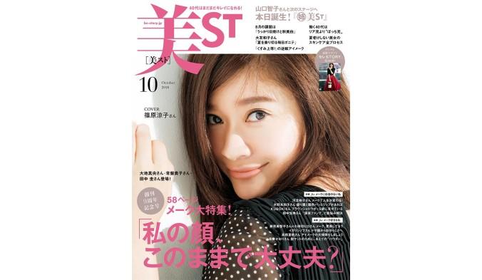 美st 10月号に、「エクスビアンス」が掲載されました