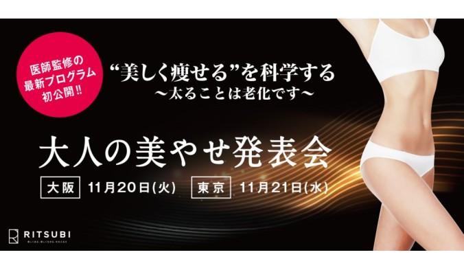[東京・大阪]医師監修のダイエットプログラム初公開<br>「大人の美やせ発表会」開催