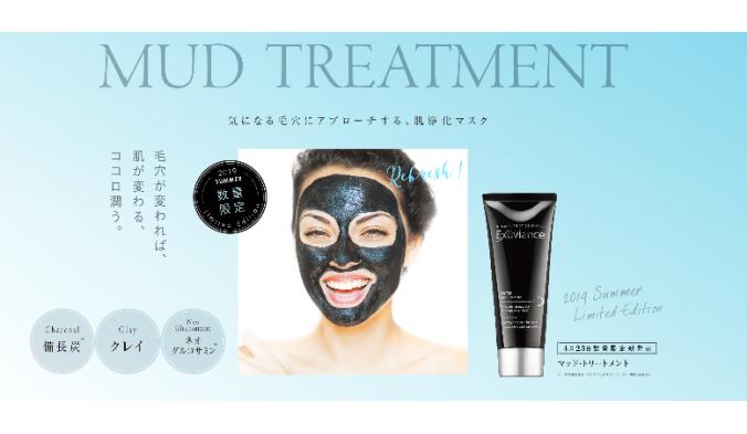 エクスビアンス初 備長炭を使用<br>気になる毛穴にアプローチする肌浄化マスク<br>『マッド・トリートメント』 数量限定発売