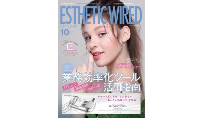 エステティック通信10月号に「美やせ™プログラム」が掲載されました