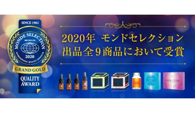 2020年度モンドセレクションで最高金賞を含む各賞を受賞