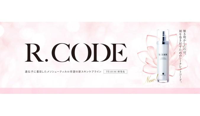 新スキンケア 『R.CODE』公式サイトOPEN