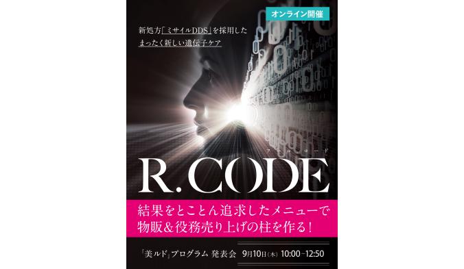 【イベント】9/10開催 R.CODE『美ルド』プログラム発表会
