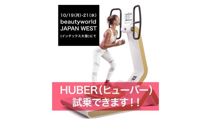 beautyworld JAPAN WEST (インテックス大阪)へ「HUBER」出展のご案内