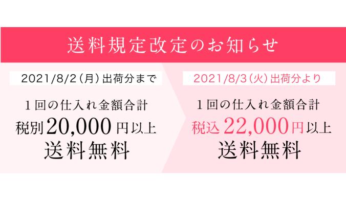 送料規定改定のお知らせ(2021/8/3出荷分より変更)