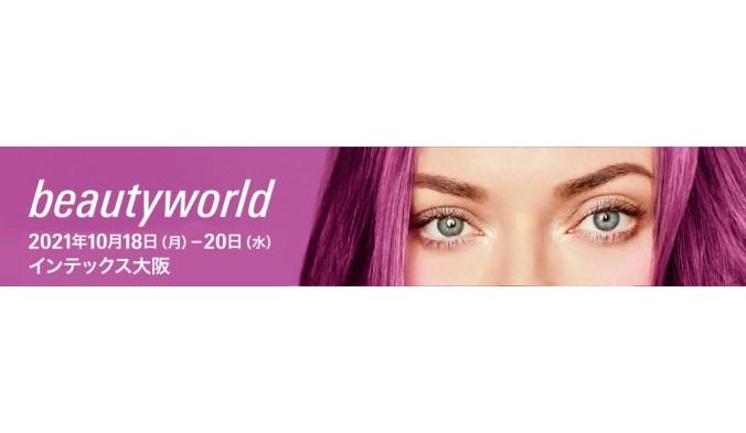 beautyworld JAPAN WEST 出展のご案内
