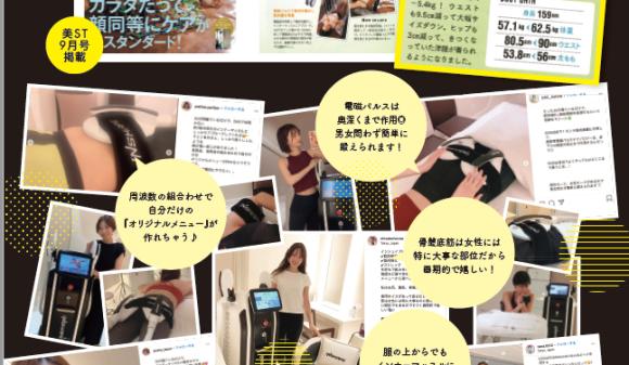 話題の電磁パルスマシン「インシェイプ ビューティー」!SNS、美容雑誌で人気沸騰中!!