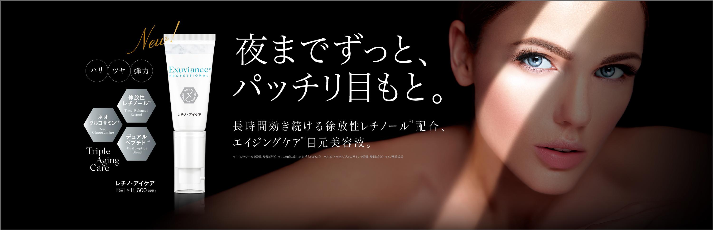 [新商品]レチノ・アイケア